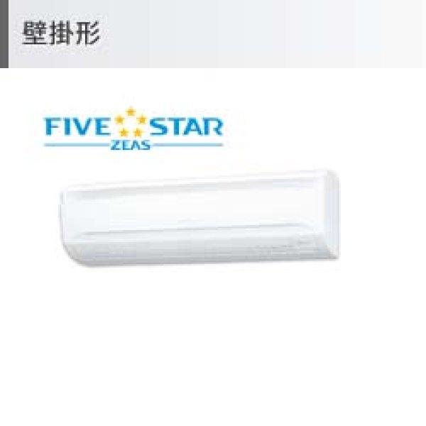 画像1: 2020年モデル2.5馬力 ダイキン FIVE STAR壁掛形 (1)