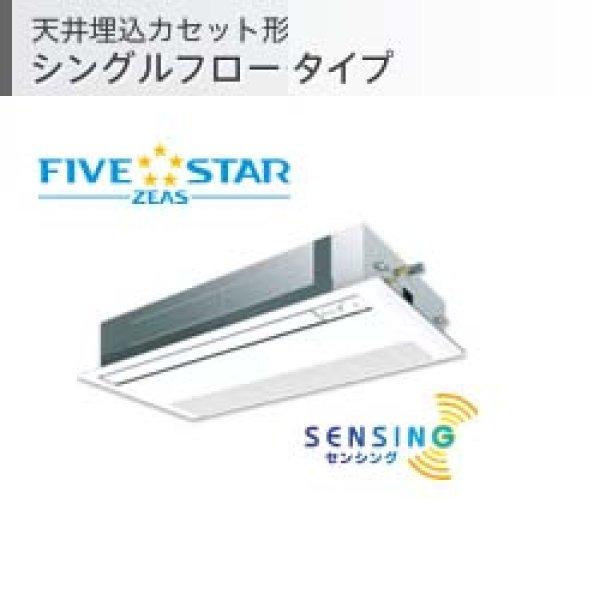 画像1: 2020年モデル3.0馬力 ダイキン FIVE STAR天カセ1方向 (1)