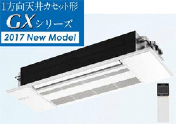 画像1: 三菱電機 天カセ1方向マルチ内機 20畳用GXシリーズ (1)