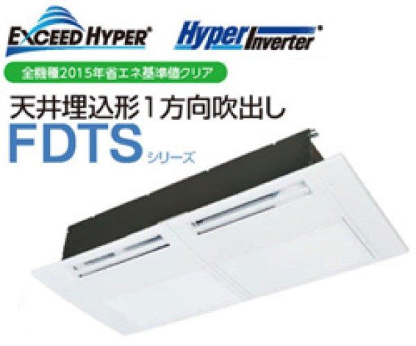 画像1: 2.0馬力 三菱重工 天カセ1方向 (Hyper Inverter) (1)