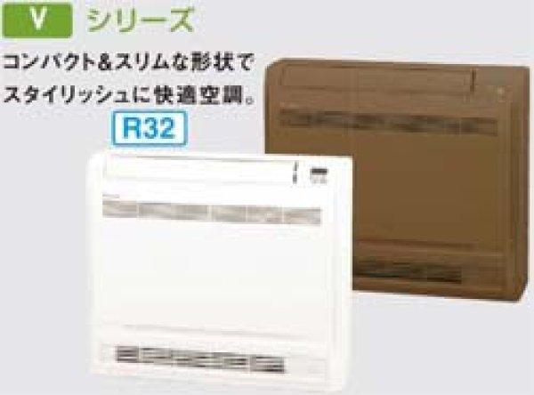 ダイキン床置きVシリーズS56RVV