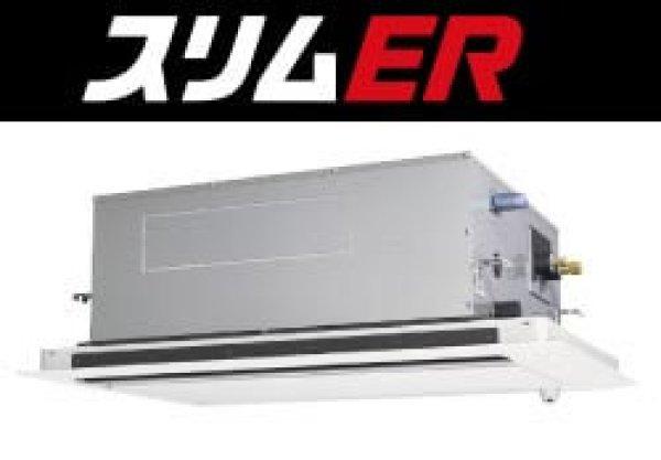 画像1: 2.3馬力 三菱電機 スリムER天カセ2方向標準パネル (1)
