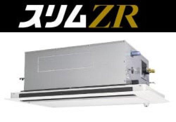 画像1: 2.5馬力 三菱電機 スリムZR天カセ2方向ムーブアイmirA.I. (1)