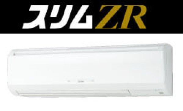 画像1: 2.0馬力 三菱電機 スリムZR壁掛け ワイヤレスリモコン (1)