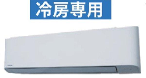 画像1: 2.5馬力 東芝 壁掛け 冷房専用 (1)