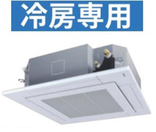 画像1: 5.0馬力 東芝 天埋4方向 冷房専用 (1)