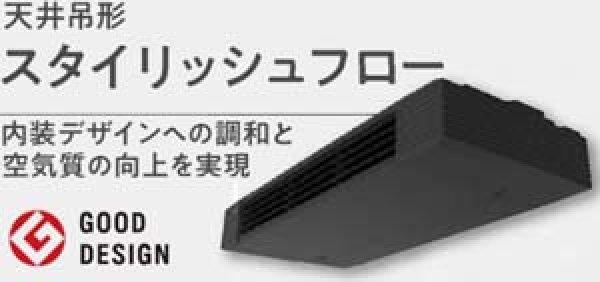 画像1: 2020年モデル2.0馬力 ダイキン EcoZEAS天井吊形 スタイリッシュフロー (1)